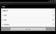 上記のXMLをPreferenceActivityで表示した場合(2)