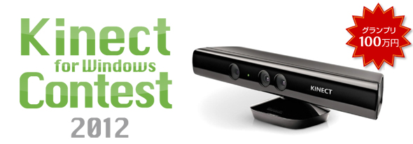 ���S��Kinect for Windows �Z���T�[