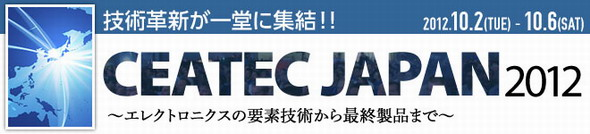 CEATEC JAPAN 2012特集