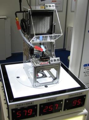 「JEST型ループヒートパイプ冷却システム」のデモ
