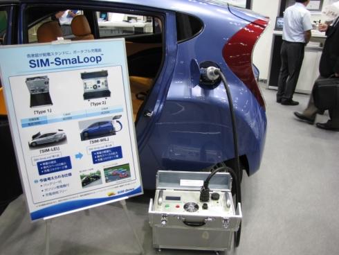 SIM-DriveのEV用ポータブル充電器「SIM-SmaLoop」