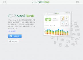 「Navi-Ene」のサイトイメージ1