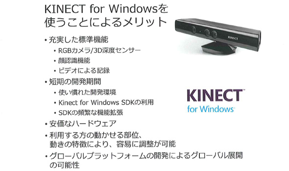 Kinect for Windowsを使うことによるメリット