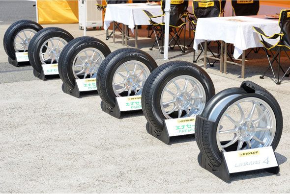 「ダンロップ」ブランドの低燃費タイヤ