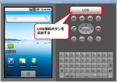 USB接続ボタンを追加