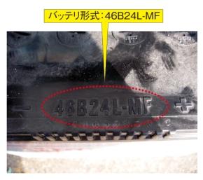 鉛バッテリーの型式の一例