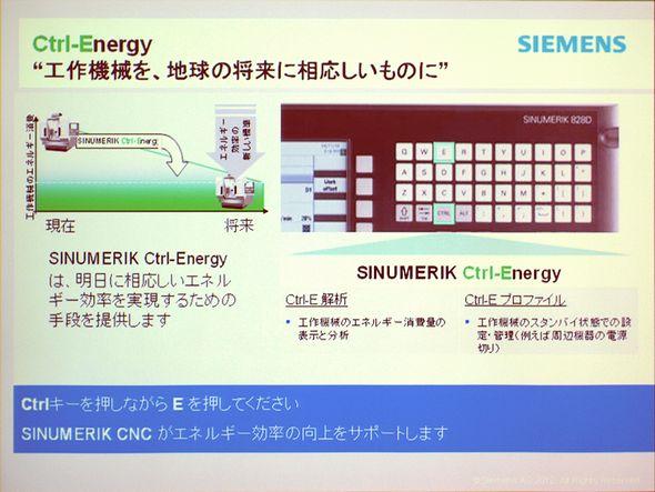 yh20121031Siemens_Energy_590px.jpg