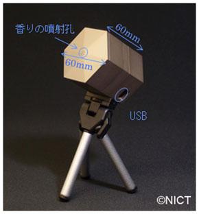 新開発した香り噴射装置「マルチ・アロマ・シューター」の外観