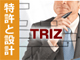「戦わずして勝つ」設計アイデアの捻出を助けるTRIZ