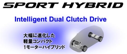 ホンダのHEVシステム「SPORT HYBRID Intelligent Dual Clutch Drive(i-DCD)」のイメージ