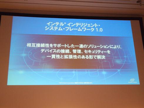 Intel Intelligent Systems Framework 1.0