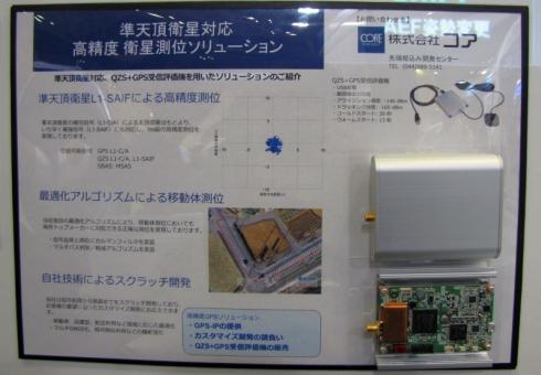 コアの準天頂衛星システムに対応する高精度測位ソリューション