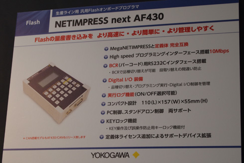 NETIMPRESS next AF430の特徴