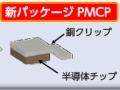 パナソニックのパッケージ技術「PMCP」