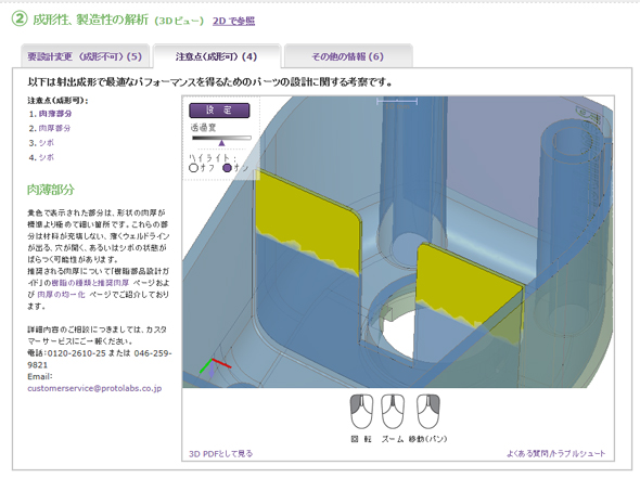 yk_proto04_03_2.jpg