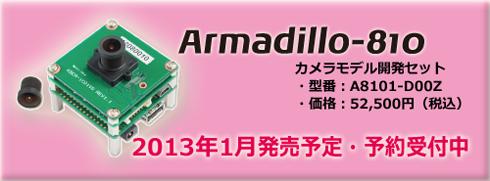詳細は、「Armadillo-810」取り扱い代理店各社へお問い合わせください