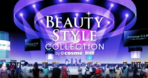 BEAUTY STYLE COLLECTION by @cosme 2012