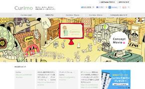 架空の製品Webサイト