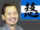 まだ日本を諦めない人たちへ——中小企業ネットワークの時代