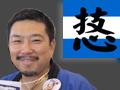 yk_singitai_murai_2.jpg