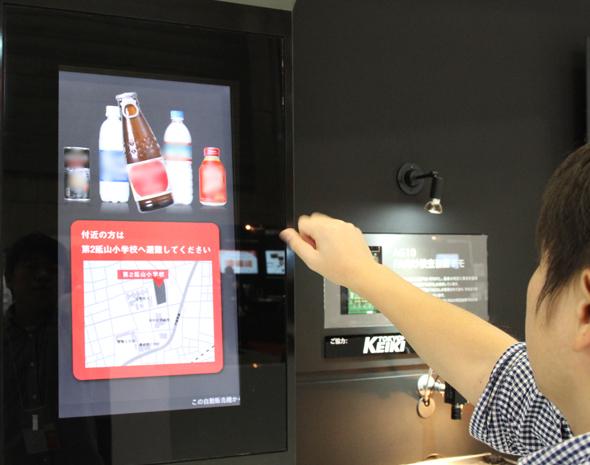 災害対応型デジタルサイネージ機能搭載自動販売機