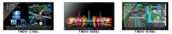 """AVナビゲーションシステム""""彩速ナビ""""「MDV-Z700」「MDV-X500」「MDV-R700」"""