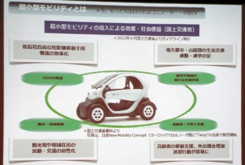 超小型EV導入のメリット