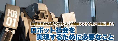 特別セッション「ロボット社会を実現するために必要なこと」