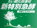 トヨタ自動車とメニコンが開発した堆肥化促進剤「新特別急酵」