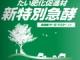 25年の歴史を持つトヨタのバイオ・緑化事業、新商品「新特別急酵」を発売