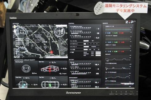 クラウド・ロボカーの遠隔モニタリングシステムのデモンストレーション画面
