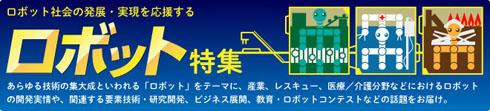 ロボット/ロボット開発コーナー