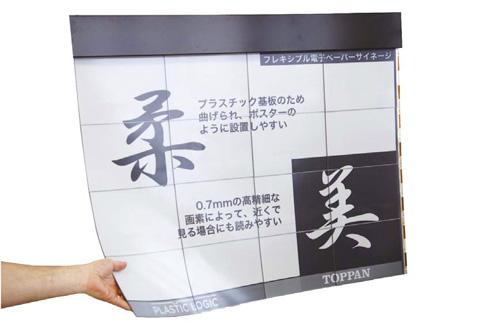 フレキシブル大型電子ペーパーサイネージの試作品