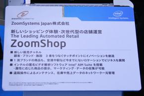 無人店舗を実現する「ZoomShop」の説明