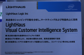 「LightHaus Visual Customer Intelligence」(4)