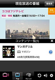テレコアプリ1