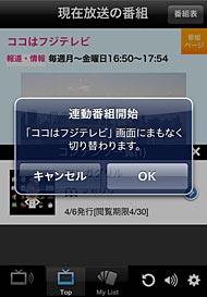 テレコアプリ3