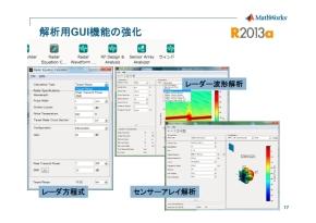 「R2013a」で追加された解析用GUI