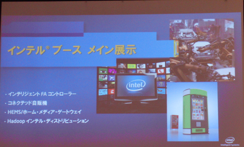 ESEC2013におけるインテル・ブースのメイン展示