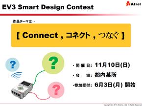 EV3 Smart Design Contest