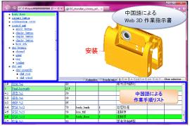 XVL Web Master 10.1 中国語の表示