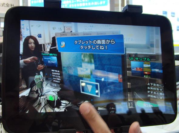 タブレット端末に表示されているAR画面の様子