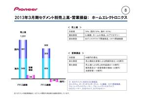 sp_130514pioneer_02.jpg