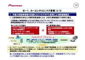 sp_130514pioneer_04.jpg