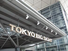 東京ビッグサイト(2)
