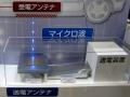 三菱重工がマイクロ波方式ワイヤレス充電システム