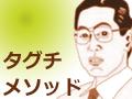 km_taguchi.jpg