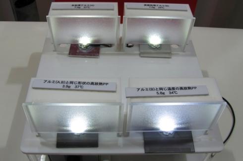 LED照明の基板にアルミニウムと「高放熱性PP」を適用した場合の比較