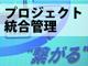 日立ソリューションズ東日本、プロジェクト管理統合ツールをクラウドサービスで提供