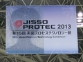 JISSO PROTEC 2013の会場風景